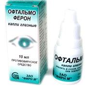 офтальмоферон инструкция по применению детям - фото 3